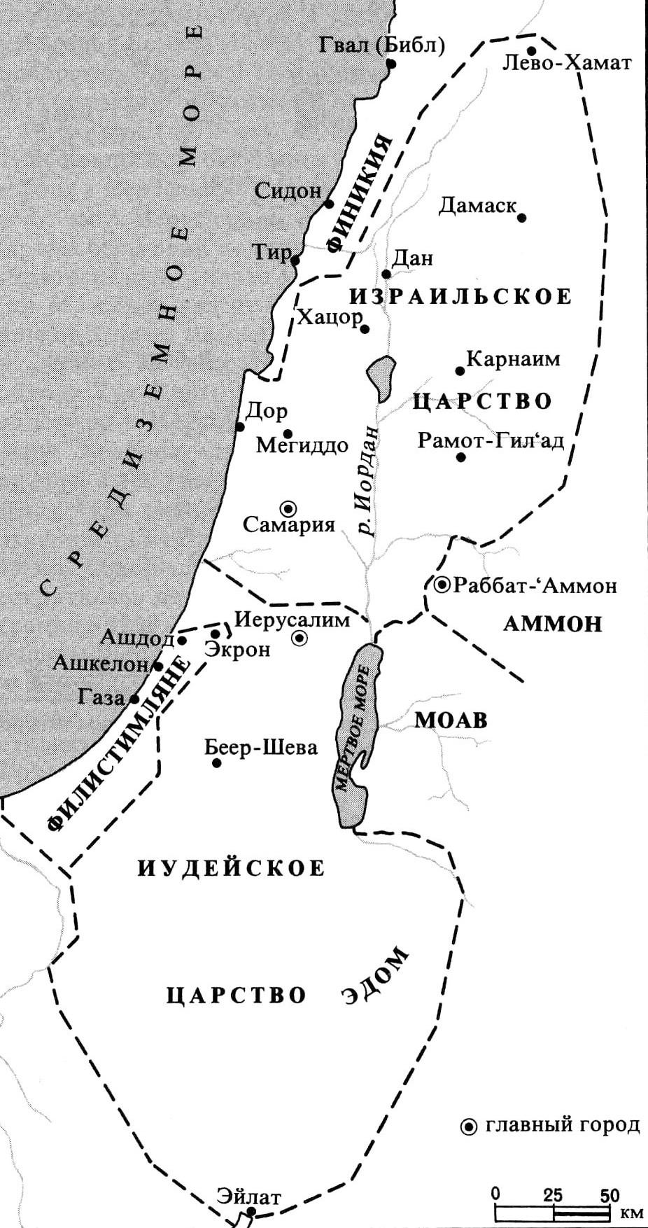 Израильское и Иудейское царства в IX-VIII веках до н.э.
