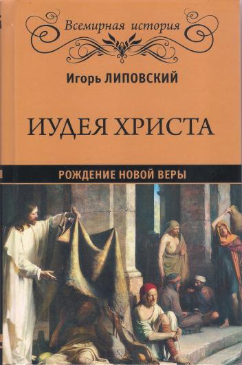Иудея Христа